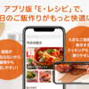本日のおすすめアプリ(E・レシピ 料理のプロが毎日無料で献立レシピ提案)