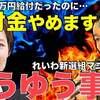 大阪・れいわ新選組「水曜版/週刊大石ちゃん自由自在(仮)」2021年8月11日
