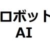 """ロボットや人工知能に仕事を奪われる前に、まずは""""人""""として働く方法。"""