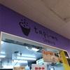 【札幌北区】タピモのタピオカドリンク美味しーお芋好きにおすすめ!美白化粧品のおはなしも。