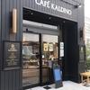パン屋世田谷代田|本格パンとコーヒーを一緒に カフェカルディーノ世田谷代田店