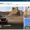 米日産、中型SUVの『パスファインダー(元はテラノの輸出使用名)』新型を発表!(続報)
