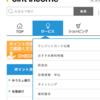 Lv.3 貯金0円→資産100,000円にする方法④