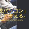 勝間和代さんの「脱パソコン」から今後のPC環境を考える
