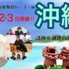 沖縄にて腸もみ体験会&資格取得セミナーを開催しました