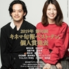 2019年キネマ旬報ベストテン発表!