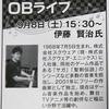 【イベントレポート】サガシリーズの作曲でおなじみイトケンさんが川越に来るっていうから行ってみた話。