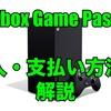 【半額で加入できる】Xbox Game Passの加入・支払い方法を解説【変換のやり方も】