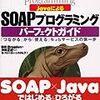 JavaによるSOAPプログラミングパーフェクトガイド―「つながる」から「使える」Webサービスの第一歩 (Advanced Server‐side Programmingシリーズ)