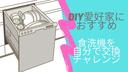 【DIY】ビルトインおすすめ食洗機の交換方法を30枚の写真で一挙公開!
