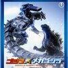 感想:映画「ゴジラ×メカゴジラ」(2002年:日本)(2014年7月29日(火) 放送)