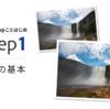 【Adobe 無料セミナー】今日から始めるPhotoshop(4個のチュートリアル・80分)