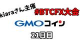 【BTCFX大会】ビットコイン強し…本日の収益は????円【21日目】