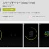 Android:「スリープタイマー」で音楽を自動停止。Xperia Z2のWalkmanアプリと相性抜群!