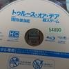 『 トゥルース・オア・デア 殺人ゲーム 』 -夏恒例のクソホラー映画-