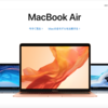 2018年新型『MacBook Air』を注文。選んだスペックは?いつ届くの?