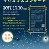 守谷少年少女合唱団クリスマスコンサート