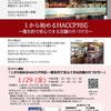 【募集!1/29金 1から始めるHACCP対応〜衛生的で安心できる店舗の片付け方】
