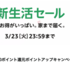 【新生活セール】Amazonの新生活セールが明日まで!#331点目