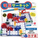 知育玩具 電子玩具【電脳サーキット 100】の最安値購入ガイド