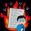【大人気?!】「インフラエンジニアは人間じゃない」ブログのアクセス数がヤバい!!!