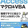 初心者にもわかる Access マクロ でつくる 業務アプリ