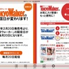 dマガジンに配信される東京ウォーカーが週刊東京ウォーカー+ではなく週刊東京ウォーカーになっており週刊東京ウォーカー+ではなくなっていた。