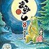 吉元ますめ先生『くまみこ』8巻  KADOKAWA / メディアファクトリー 感想。