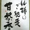 仏様のご馳走甘茶香(buddha gourumet)