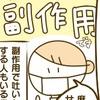 無痛分娩レポート⑦【東京女子医科大学病院】