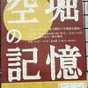 【メモ】空堀の記憶9/15