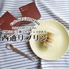 福岡で人気のプリン!お土産にもオススメ『濃厚カスタード』 / 西通りプリン @天神(福岡)ほか