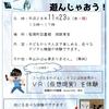 「第3回 デジタル技術で遊んじゃおう! 」レポート