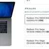 MacBookPro15インチ上位モデルに「Radeon Pro Vega GPU」の選択肢!〜最大60%の能力向上で「ノートの要塞化」?〜
