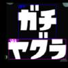 Splatoon2で表示される文字をフォントから学習してTesseraactでOCRする