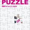 アルバム 「PUZZLE」メンバー発言まとめ