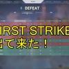 First Strikeに出て来ました【日記】