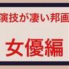 【演技が凄い!!】おすすめの邦画14選~女優編