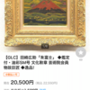 今日のヤフオクの画壇 上野の山、谷中ゆかり