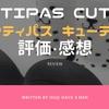 Attipas Cutie(アティパス キューティ)の使用レビュー・評価・感想|おすすめベビー&ファーストシューズ