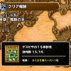level.1412【雑談】レジェンドクエスト周回始めました!&ふくびき券であのモンスターが!?