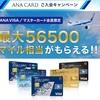 ANAカード入会キャンペーンのポイント反映〜全部で10万マイル超え?!