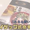 試してみたら続いた!食事制限の参考本「自宅でできるライザップ 食事編」