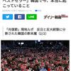韓国の英雄「独立軍」の不都合な真実①