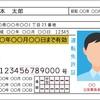 運転免許証の有効期限にご注意を!!
