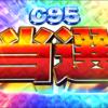 【速報】C95当選しました!!!