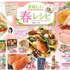 企画 メインテーマ 美味しい春レシピ サミット 3月13日号