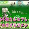 【ルーンファクトリー4スペシャル】斎藤千和さんのルーンファクトリー4スペシャルでのフレイ役でのボイスコメント(^^♪