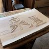 木製看板 彫刻完了