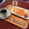 【白島屋】老舗喫茶店のホットケーキセット(中区東白島町)